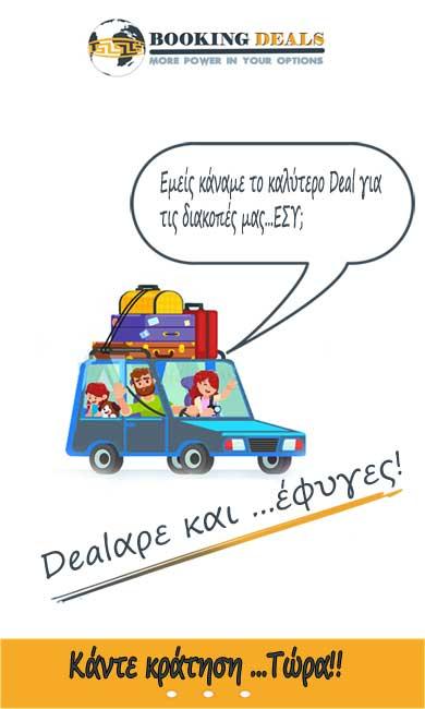 dealsbanner1